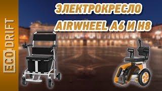 Кресла Airwheel A6 И Airwheel H8 / eng sub