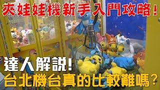 【Joeman】夾娃娃機新手入門攻略!台北的機台真的比較難嗎?(ft. BoboTV)