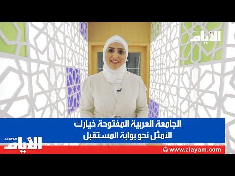 الجامعة العربية المفتوحة خيارك الا?مثل نحو بوابة المستقبل  - نشر قبل 36 دقيقة