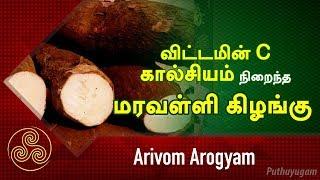 Arivom Arogyam 01-12-2018 PuthuYugam tv Show