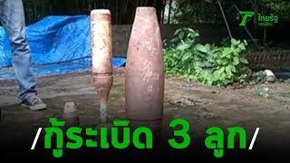 เก็บกู้ระเบิดใต้ถุนบ้านอดีตทหาร   20-09-62   ข่าวเช้าไทยรัฐ