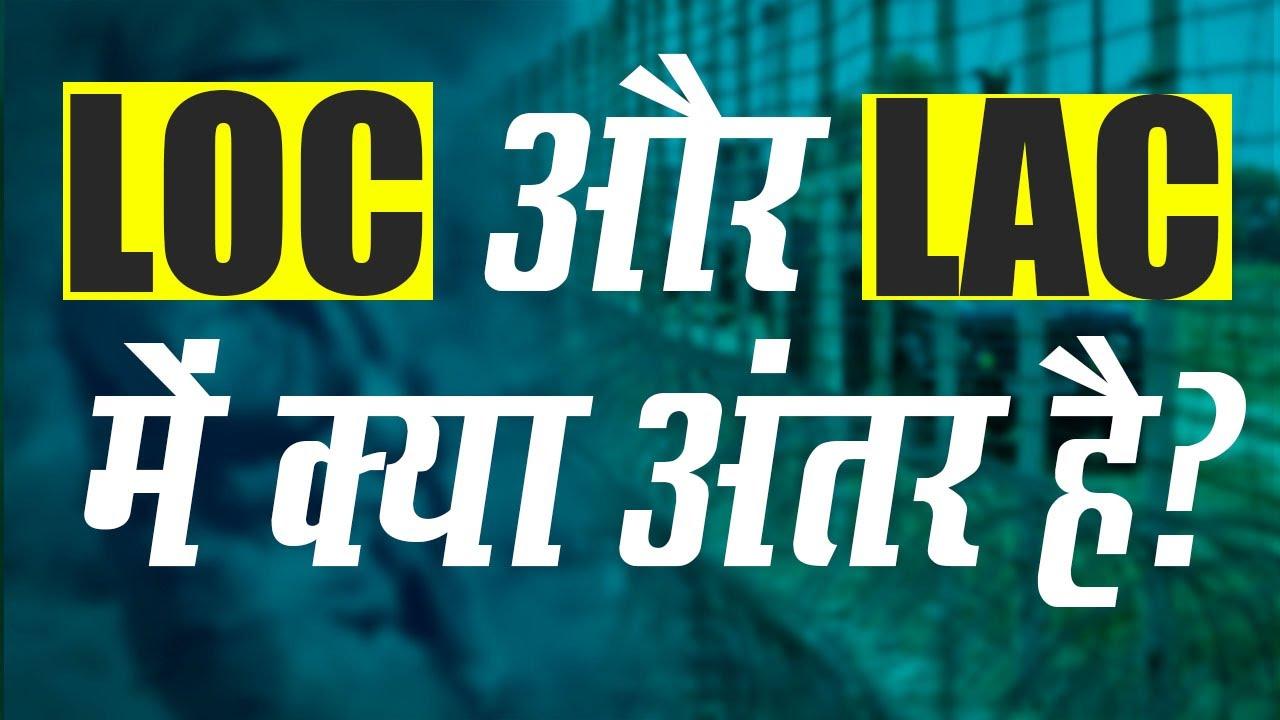 Difference between LOC and LAC: जानें LOC और LAC में क्या है अंतर?- Watch Video