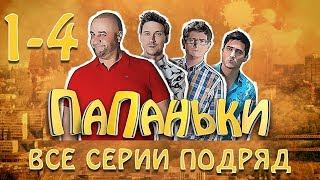 Папаньки - все серии подряд - сборник - 1-4 серии HD