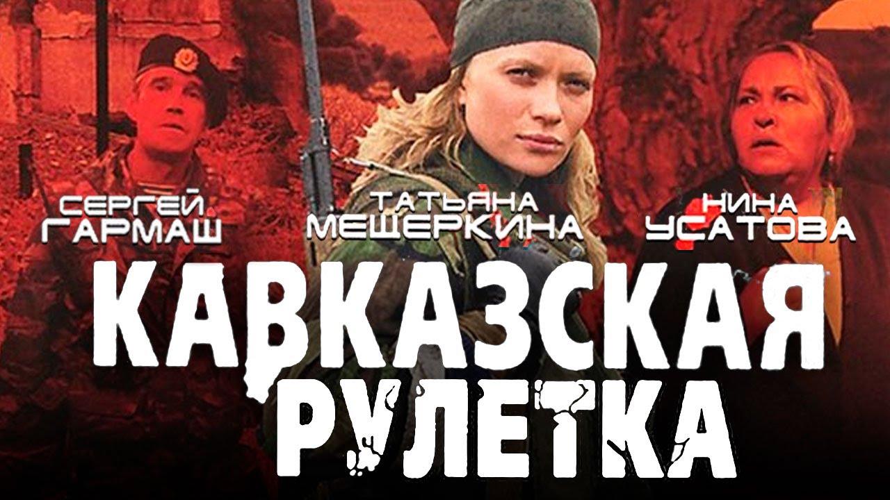 фильмы онлайн бесплатно кавказская рулетка