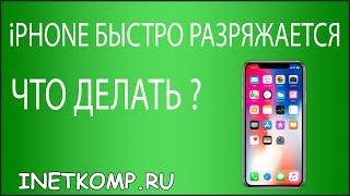 iPhone быстро разряжается. Что делать?