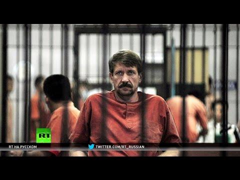 «Это тюремно-промышленный комплекс»: Виктор Бут о системе американского правосудия