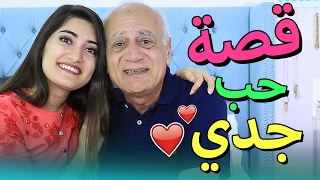 قصة حب جدي! | My Grandfather's Love Story