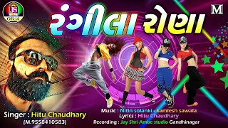 Rangila Rona || Hitu Chaudhary || New Gujarati Song