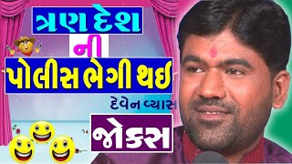jokes in gujarati very funny deven no hasya darbar 2017