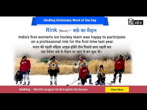 Meaning Of Rink In Hindi Hinkhoj Dictionary Youtube