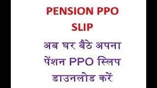 pension ppo slip download