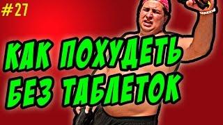 постер к видео как похудеть без спорта и таблеток