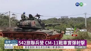 542旅聯兵營 CM-11戰車實彈射擊 | 華視新聞 20200516