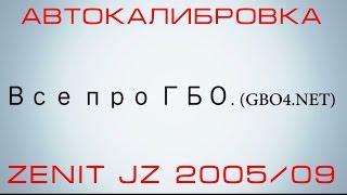 Автокалібровка ZENIT JZ 2005 09 13