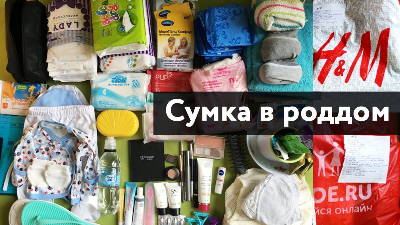 0a60d8bd60da СУМКА В РОДДОМ | Необходимые вещи на роды и после родов для мамы и малыша -  YouTube