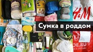СУМКА В РОДДОМ | Необходимые вещи на роды и после родов для мамы и малыша