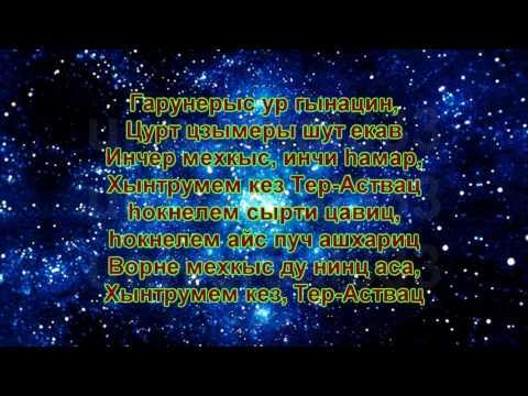 караоке армянская песня Тер Аствац