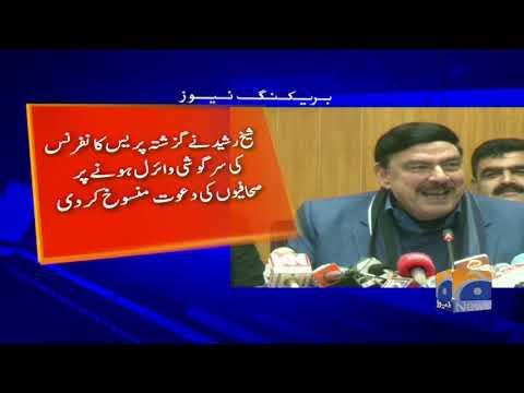 Breaking News - Railway Minister Sheikh Rasheed Ahmed Media Talk