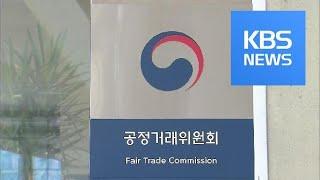 '재취업 문건' 몰랐다는 공정위…떠밀리듯 '셀프쇄신' / KBS뉴스(News)