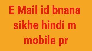 email id kaise banaye in hindi/ई मैल आई डि बनाना सिखै (मौबाईल पर)