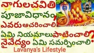 Nagula Chavithi|Nagula Chavithi Pooja Vidhi| NagulaChavithi 2018|Naga chaturthiPanchami Puja Procedu