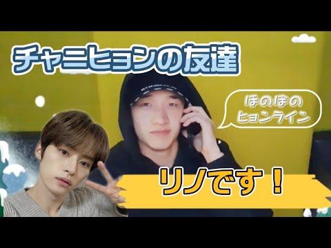 チャニの部屋に電話出演したリノ【Stray Kids 日本語字幕】