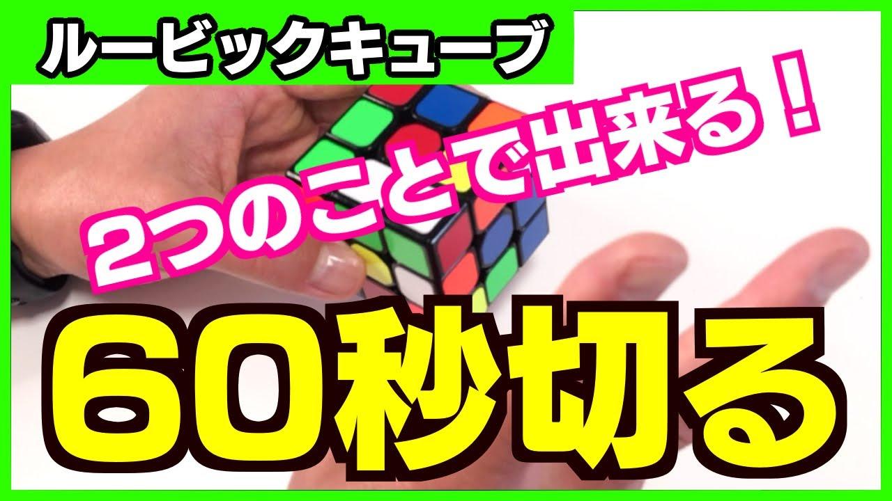 【ルービックキューブ 60秒切る!】2つのことをしっかり練習すれば必ずルービックキューブは60秒は切れます!