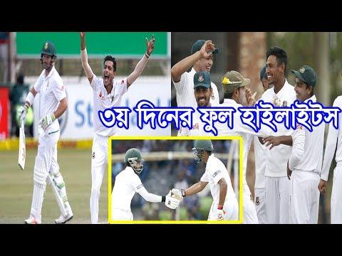শেষ বিকেলে পেসারদের কারিশমায় স্বস্তি নিয়ে ৩য় দিন শেষ করল টাইগাররা Bangladesh vs South Africa test