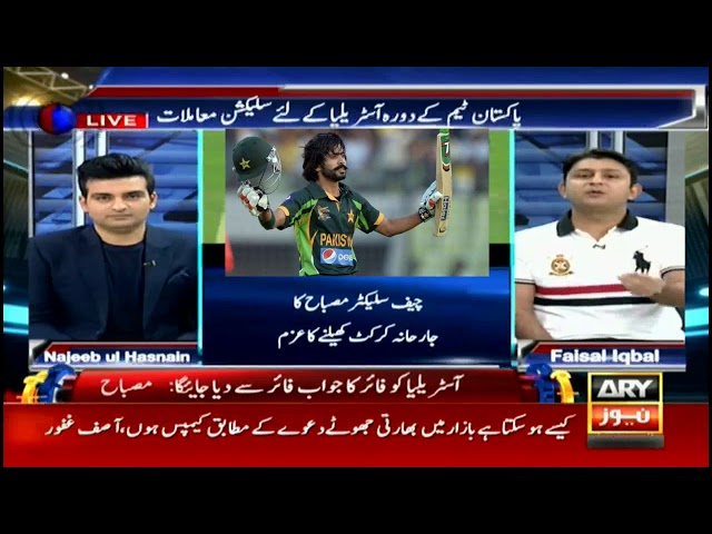 'Misbah's mindset could be disastrous for Pakistan Cricket' - Faisal Iqbal #ARYSports