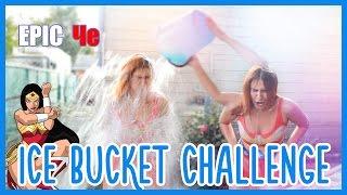 ICE BUCKET CHALLENGE | ЛЮБарская