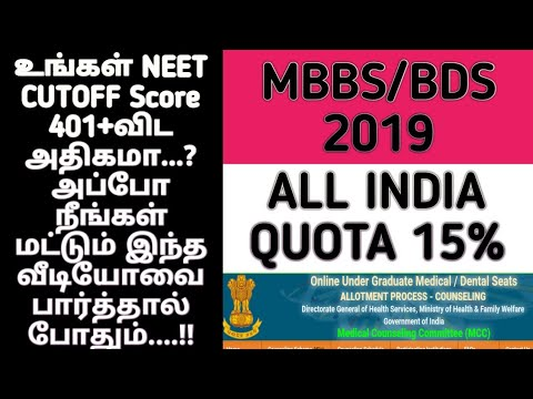 what-is-all-india-quota-15%-mbbs-bds-tamil-neet-2019-score-admission-2019-aiq-www.mcc.nic.in-|-tamil
