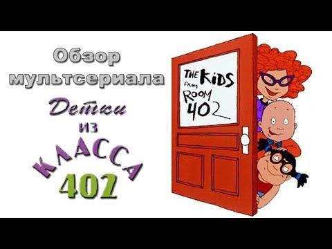Обзор мультсериала - Детки из класса 402