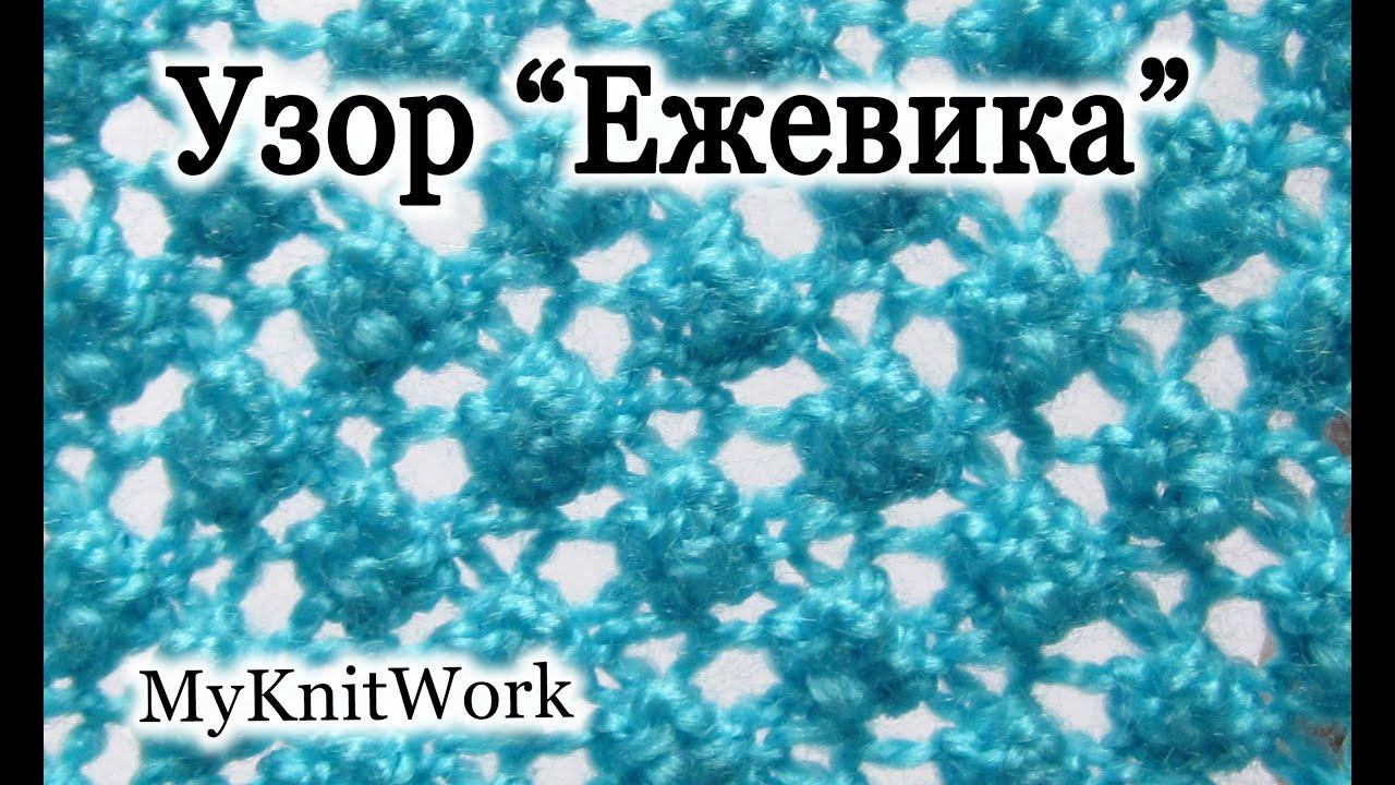 Узор спицами «Ежевика» - Наша Пряжа 19