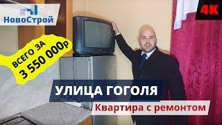 Недорогая КВАРТИРА в Геленджике || Вторичка с ремонтом, мебелью и техникой || 3 550 000 руб.
