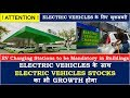 Electric Vehicles & EV Stocks के लिए खुशखबरी || Charging Stations Compulsory in Every Buildings