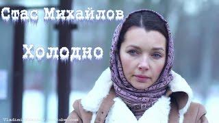 Download Стас Михайлов - Холодно Mp3 and Videos