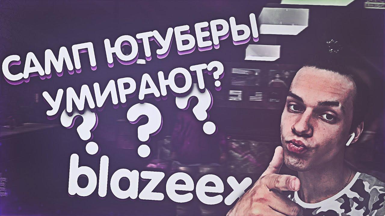 BLAZEEX — ВСЯ ПРАВДА