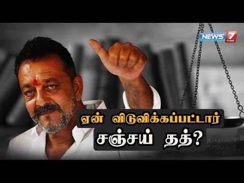 சஞ்சய் தத்தின் கதை  | Sanjay Dutt Real Life Story | News7 Tamil