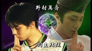 GPファイナル2015の『SEIMEI』 と、野村萬斎さんが演じた『陰陽師』安倍...
