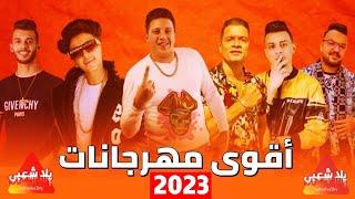 كوكتيل مهرجانات 2020 | اقوي اغاني شعبي 2020 | اغاني 2020 | مهرجانات 2020