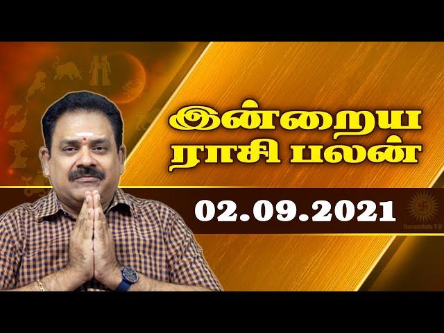 02.09.2021 | Indraya Rasi Palan | Today Rasi Palan | 9444453693 | Daily Rasi Palan | Swasthik Tv