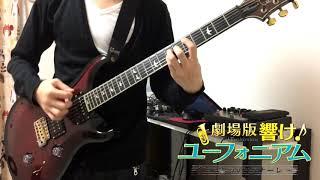 Blast!【TRUE】弾いてみた(TAB)/劇場版 響け!ユーフォニアム〜誓いのフィナーレ〜 主題歌
