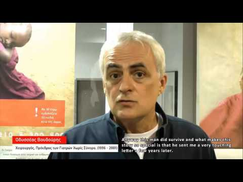 """MSF Greece """"25 years - The untold stories"""" Documentary"""