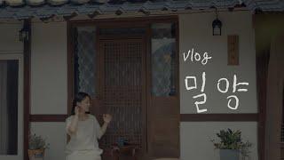 #12 밀양 / #용평터널 #1919봄 #밀양여행 #국…