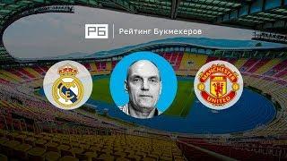 Прогноз Александра Бубнова: «Реал Мадрид» — «Манчестер Юнайтед»