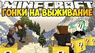Minecraft Lucky Block - Гонки на выживание