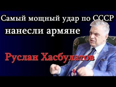 Самый мощный удар по СССР нанесли армяне