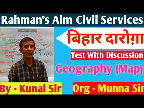 GEOGRPAHY MAP TEST || 20-20 TEST | BY- KUNAL SIR ||Rahman's aim civil services