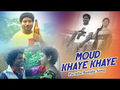 Moud Khaye Khaye   Shilpi - Madan Karmakar   Purulia Bangla Video Song 2019   Sad Comedy Video