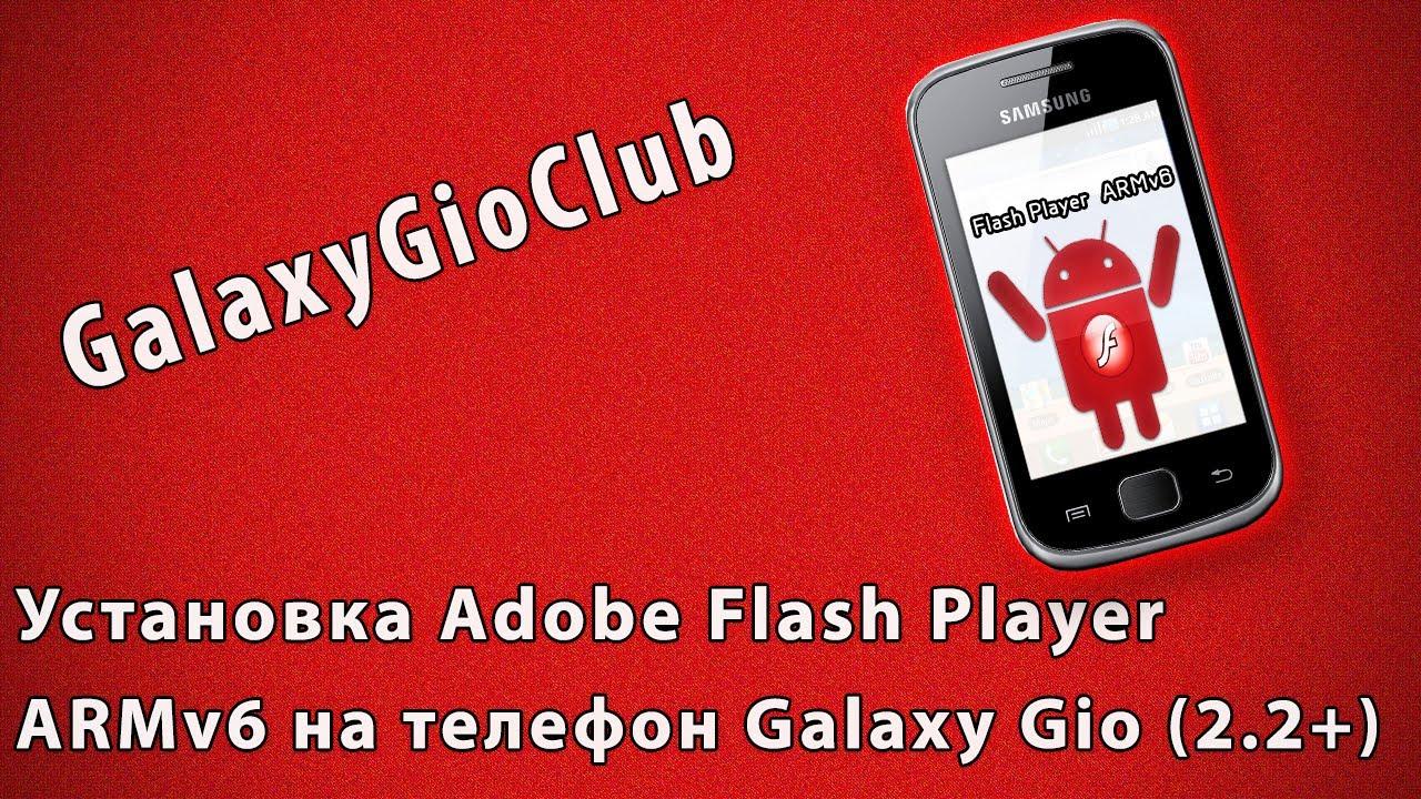 Flash player для armv6 (для слабых телефонов). Установка без root'a.